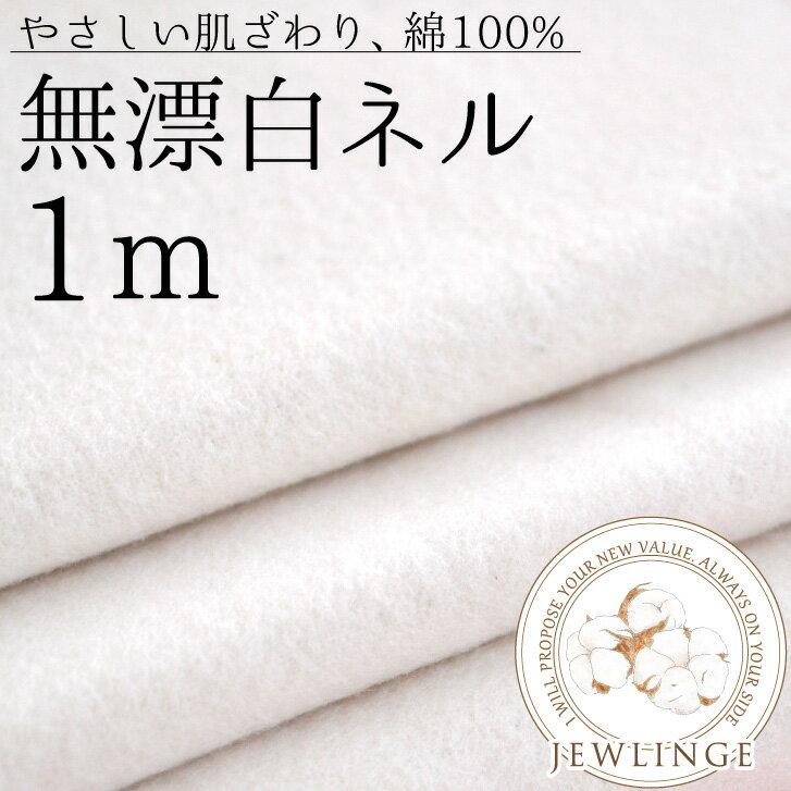 ネル生地 綿100% 無漂白ネル 両面起毛 コットンネル 布 無地 国内紡績 国内織 生地幅:約92cm