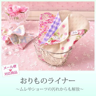 Cloth napkin liners vaginal discharge (organic cotton) cloth discharge sheet ★ cloth napkins for trial before!   Rakuten ranking Prize! panty liner ☆ word of mouth buzz.
