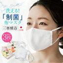 3枚セット マスク 日本製 洗える制菌布マスク(メール便送料無料) 白 花柄 制菌加工 3層構造 SEKマーク橙対応 大人用 耳が痛くならな…