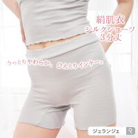 シルクショーツ日本製三分丈肌絹衣Wクロッチクロッチ部分は最強冷え取り4枚構造オーガニックコットン×シルクジュランジェ