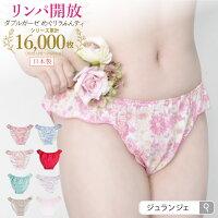 Wガーゼふんどしパンツ女性用コットン100%ふんどしショーツ空気パンツ締めつけない綿100%日本製ジュランジェ