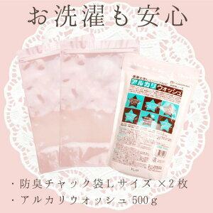 布ナプキン【おうち布ナプ派セット】宅配便送料無料洗剤付き