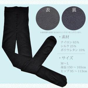 冷えとりさんに!シルクタイツブラック(黒)裏パイル絹タイツ肌面シルク100%★通気性に優れ、ムレにくく快適静電気が起きにくい☆さらっとした履き心地お肌に優しいあったかタイツ保温性抜群!