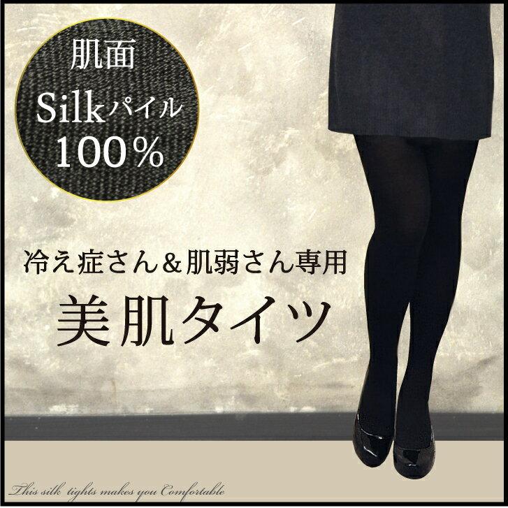 タイツ レディース 180デニール 肌面シルク100%(絹) ブラック(黒) 冷えとり メール便送料無料 お花見の冷え対策にも♪
