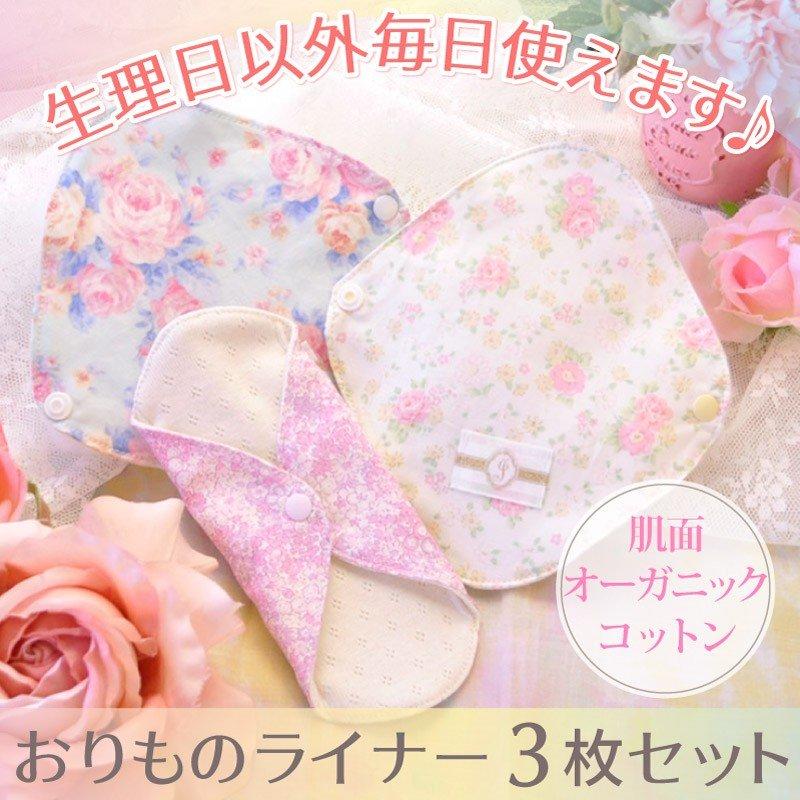布ナプキン おりもの用 オーガニックライナー3枚セット(5パターンから選べる)布製おりものシート 温活 妊活 ゆうパケット送料無料