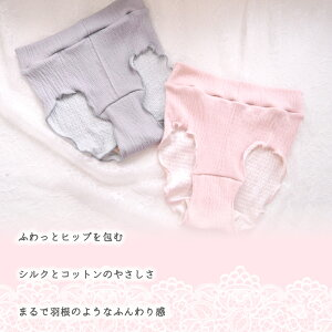 シルクショーツ日本製スタンダード肌絹衣Wクロッチクロッチ部分は最強冷え取り4枚構造オーガニックコットン×シルクジュランジェ
