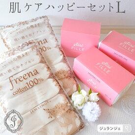 生理用ナプキン セット[肌ケアハッピーセットL 宅配便送料無料] 使い捨て 布ナプキン フリーナ ナプキン シシフィーユ 生理用品 オーガニック 肌にやさしい