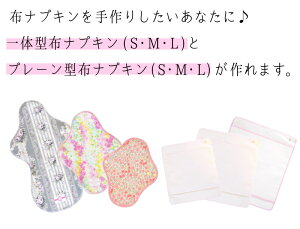 布ナプキン【型紙】一体型布ナプキン、プレーンが作れる♪ジュランジェオリジナル型紙パターン作り方説明書ハンドメイド手作りジュランジェ