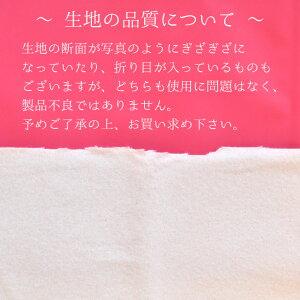生地布無地【無漂白ネル】布ナプキンの手作りにもおすすめ綿100%