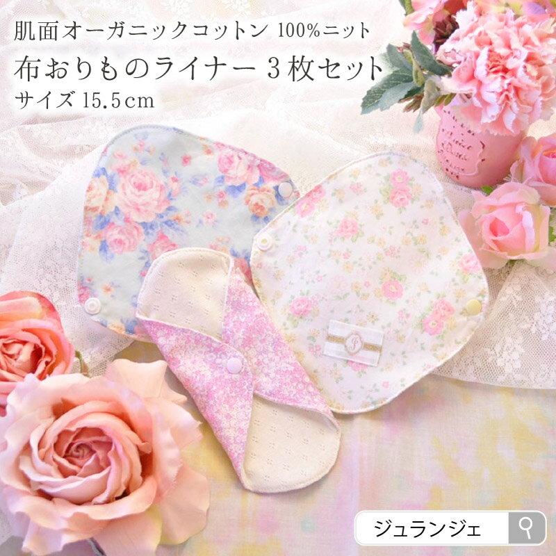 布ナプキン おりもの用オーガニックライナー3枚セット(6パターンから選べる)布製おりものシート 子宮 温活 妊活 ゆうパケット送料無料