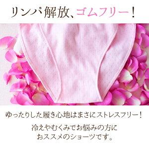 ふんどしショーツフリルふんどしパンツオーガニックコットン100%綿ローズ染バラピンクボタニカルダイ冷え取り妊活ホルモン子宮温活リンパ解放空気締め付けない肌に優しいおやすみパンツパンツ下着女性用レディースリラックスふんてぃ日本製