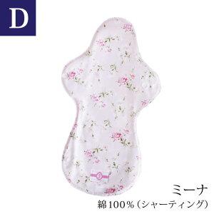 布ナプキン【一体型Lサイズ】ナイトサイズ夜用多い日就寝時に☆