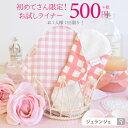 布ナプキン おりもの オーガニック お試しライナー [初回限定価格] 日本製 布ライナー パンティライナー 500円(税別…