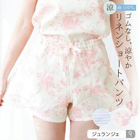 リネン100% ショートパンツ ルームウェア パジャマ レディース かわいい 部屋着 選べる 寝間着 ナイトウェア 女性用 婦人用 ワイド ショート パンツ 綿より涼しい 通気性 日本製 ジュランジェ