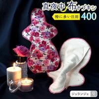 布ナプキン夜用特に多い日LLサイズ長さ40cm一体型3D設計特許出願中綿100%ナプキン生理生理用品月経過多生理痛妊活温活冷えかぶれ防水消臭デオドラントタグ付き真夜中布ナプキン日本製ジュランジェ