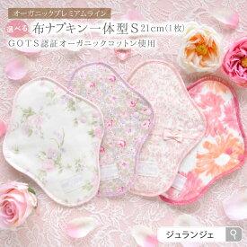 布ナプキン オーガニック プレミアム 日本製[一体型 Sサイズ ]オーガニックコットン100% 透湿防水布 無漂白ネル 消臭タグ付 少ない日 普通の日 生理の終わりかけ ジュランジェ