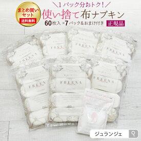 使い捨て 布ナプキン[フリーナ60枚入×7個 まとめ買いセット 宅配便送料無料|テープなし おまけ付き 日本製 正規品 JEWLINGE]コットン100% 生理用品 綿100% 洗剤 敏感肌 夜用 多い日 ジュランジェ