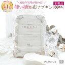 布ナプキン 使い捨て 生理用ナプキン[フリーナ コットン100% 大容量60枚入(テープなし)日本製 正規品 JEWLINGE]…