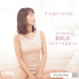 [絹肌衣 シルクインナー 4点セット 日本製 送料無料]プレゼント ギフト 内絹外綿 下着 タンクトップ ショーツ キャミソール ブラキャミ おりものライナー 妊活 温活 冷えとり ジュランジェ