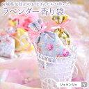 サシェ 香り袋 [復興応援 気仙沼のお母さん達の手作り ラベンダー香り袋(ポプリ)]ハーブ ジュランジェの布ナプキン…
