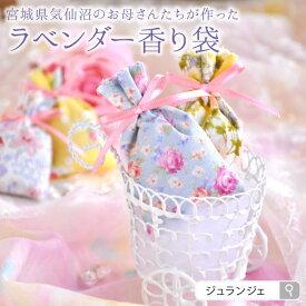 復興応援/気仙沼のお母さん達の手作りラベンダー香り袋(ポプリ・サシェ)ハーブジュランジェの布ナプキンとお揃いの柄