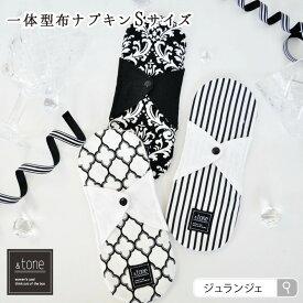 【10%オフ】布ナプキン[&tone]一体型Sサイズ 20cm 日本製|麻52%(リネン)+綿48%(コットン)/綿100%(オーガニックコットン)/麻100%(リネン)からセレクト 立体構造 ゆうパケット対応 ジュランジェ