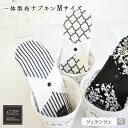布ナプキン [&tone]一体型 Mサイズ 23cm 日本製|立体構造 オーガニックコットン オーガニックリネン リネン×コットン 麻 シンプル モノトーン 防水布 洗いやすい 乾きやすい JEWLINGE