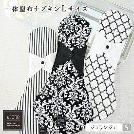 布ナプキン[&tone]夜用 一体型 Lサイズ 33cm 日本製|透湿防水布 麻52%(リネン)+綿48%(コットン)/綿100%(オーガニックコットン)/麻100%(リネン)からセレクト 立体構造 洗いやすい 乾きやすい ゆうパケット対応 JEWLINGE