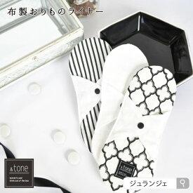 布ナプキン おりものライナー [&tone]ホワイトシリーズ 日本製 | スマイルコットン 和紙繊維 麻100%(リネン)からセレクト 綿 パンティライナー おりものシート 黒 白 モノトーン おしゃれ 大人かわいい メール便対応 JEWLINGE