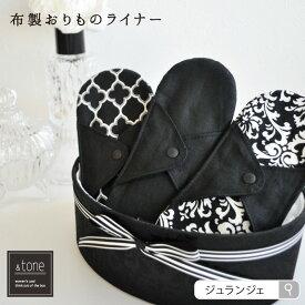 布ナプキン おりものライナー [&tone]ブラックシリーズ | 絹100%(シルク) 綿100%(オーガニックコットン) 麻100%(リネン)からセレクト 日本製 パンティライナー おりものシート 黒 ブラック ホワイト