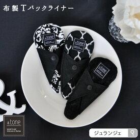 布ナプキン おりもの用 Tバックライナー [&tone]ブラックシリーズ 日本製|綿100%(オーガニックコットン) / 麻100% リネン / 絹100% シルク /からセレクト 上品 シンプル モノトーン おしゃれ タンガ JEWLINGE