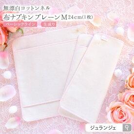 布ナプキン ベーシック プレーン Mサイズ(1枚)生成り 普通〜多い日昼用 コットン100% 無漂白ネル メール便対応 ハンカチタイプ