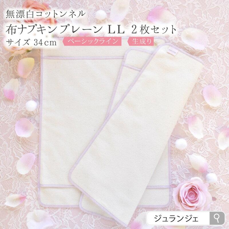 布ナプキン ベーシック【プレーン LLサイズ(2枚セット)】 特に多い日 夜用 長さ35センチ ハンカチタイプ