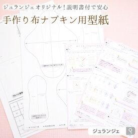 布ナプキン 型紙 [ジュランジェオリジナル布ナプキン型紙 JEWLINGE 日本製 ]一体型布ナプキン、プレーンが作れる 手づくり ハンドメイド パターン 作り方説明書 手作り 手芸 ジュランジェ