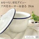 ホーローおまる フタつき 20cm 琺瑯 日本製 [宅配便送料無料]トイレトレーニング おむつなし育児 EC ホワイト 白 可…