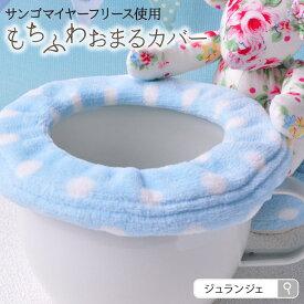 [ホーローおまるカバー リングタイプ RING ]琺瑯 おむつなし育児 サンゴマイヤーフリース トイレトレーニング ふんわり かわいい おしりが冷たくならない ベビー用品 赤ちゃん 便器 日本製 ジュランジェ