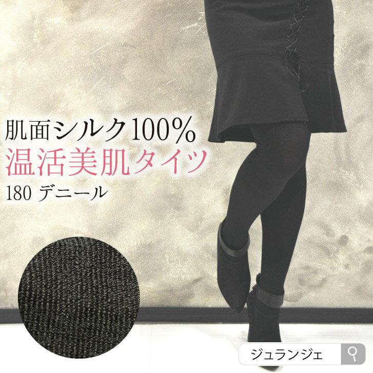 シルク タイツ(肌面シルク100%)レディース 180デニール ブラック(黒) 絹 敏感肌の方に 冷えとり 冷え対策にも Mサイズ/Lサイズ 日本製