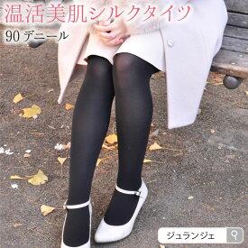 【10%OFF】シルク タイツ レディース [美肌シルクタイツ 90デニール ブラック(黒) 絹 日本製 JEWLINGE ] 敏感肌の方に 冷えとり 冷え対策 M〜Lサイズ ストッキング 国産
