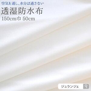 生地布【透湿防水布】水を通さずに湿気を逃がす布ナプキンの手作りにもおすすめ