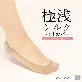 シルク パンプスインソックス 靴下 日本製 五本指 先丸 パンプス専用 極浅で見えにくい シルク80%でお肌に優しい 秋冬の冷え対策に ベージュ 黒 メール便対応