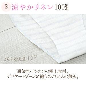 ふんどしパンツ女性用レディースリネン100%ふんどしショーツふんどしパンツショーツパンティインナー下着締めつけない冷えとり空気子宮温活妊活ホルモン術後産後かわいいおしゃれリラックス日本製ジュランジェ