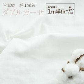 ダブルガーゼ 生地 白 無地 110cm巾 1m単位 日本製 メール便送料無料|在庫あり 綿100% マスク 洗って使える布マスク 大人用にも子供用にも ベビー 手作り 商用利用可