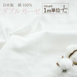 ダブルガーゼ 生地 白 無地 110cm巾 1m単位 日本製 メール便送料無料|在庫あり 綿100% マスク 洗って使える布マスク 大人用にも子供用にも ベビー 手作り