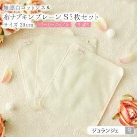 布ナプキン プレーン Sサイズ(3枚セット)日本製 [ベーシックライン] 綿100% 生成り 多い日 昼用 夜用 コットン100% 生理用品 生理用ナプキン ハンカチタイプ ナイト用 ジュランジェ