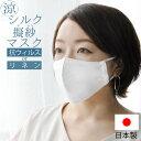 マスク 日本製 シルク 洗えるマスク[シルク擬紗(ギシャ)マスク(1枚)]布マスク 敏感肌 絹 クレンゼ リネン 麻 シルクマスク 外出用 …