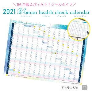 2021年 手帳用シール B6 見開き[ウーマンヘルスチェックカレンダー ジュランジェ]月のリズムで生理日・体調管理 生理周期 満月 新月 手帳に貼れるシールタイプ 28日周期 ステッカー 妊活