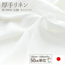 【50%OFF 半額】リネン 100% 厚手 生地 広幅 約140cm巾×50cm単位 麻100% 白 無地 キャンバス マスクの布地が15枚取れる マスク 手作り ハンドメイド 女性用 ジュランジェ 日本製 商用利用可