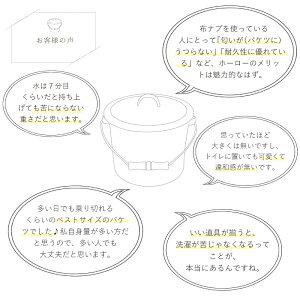 ホーローバケツ蓋付き日本製高さ20cm4Lジュランジェオリジナル琺瑯容器宅配便送料無料