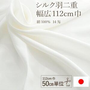 シルク 生地 日本製 [ 羽二重 14匁 112cm巾×50cm単位 ] 絹100% 広幅 洗える 白 肌に優しい 夏用 マスク 枕カバー シルク 手作り マスク布地が12枚取れる ハンドメイド ナイトキャップ ヘアキャップ