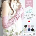 シルク アームカバー UVカット レディース ロング 日本製 [天然シルク100%アームカバー 全6色]可愛い プレゼント ギ…